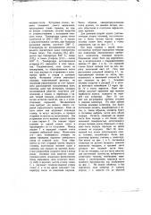 Паровоз с приспособлением для автоматического регулирования подвода и распределения топлива в его топке (патент 272)