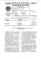 Устройство для поштучного отбора и сортировки монтажных деталей (патент 897101)