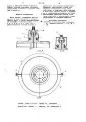 Цепная муфта (патент 898156)