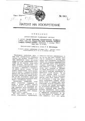 Автоматическая телефонная система (патент 880)