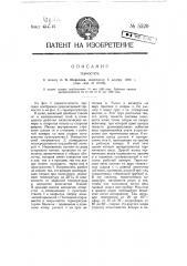 Термостат (патент 5520)