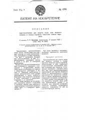 Приспособление для подачи воды или жидкого топлива в тедер паровоза тяжестью самого паровоз (патент 4196)