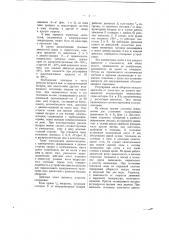 Тепловоз с электрической передачей работы от первичных двигателей к ведущим осям (патент 1753)