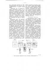 Висячий замок с откидной дужкой (патент 5453)