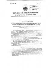 Вкалывающийся контакт для присоединения свечи к неметаллическому токопроводящему проводу (патент 118877)
