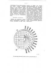 Прибор для обработки наблюдений, производимых шарами- пилотами (патент 5730)