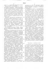 Устройство для охлаждения рыбы в морской воде на промысловых судах (патент 293162)