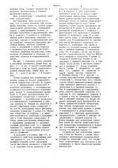 Ручка-съемник для извлечения печатных узлов из блоков радиоэлектронной аппаратуры (патент 900471)