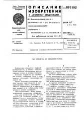 Устройство для охлаждения молока (патент 897182)