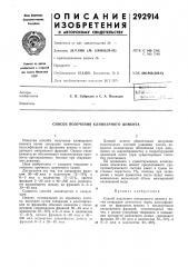 Патент ссср  292914 (патент 292914)
