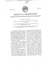 Топка с несколькими решетками для твердого топлива (патент 8)