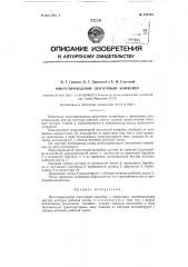 Многоприводной ленточный конвейер (патент 120155)