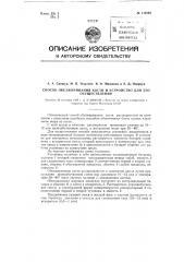 Способ обезжиривания кости и устройство для его осуществления (патент 118564)