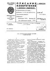 Устройство для указания состояния предохранителей (патент 898534)