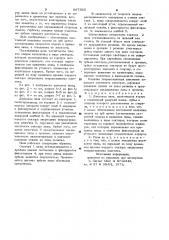 Дисковая пила (патент 897505)