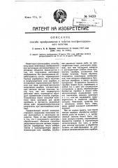 Способ преобразования в позитив неотфиксированного негатива (патент 8420)