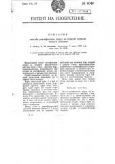 Способ ректификации спирта на аппарате периодического действия (патент 6048)