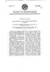 Приспособление для изготовления цветной бумаги и растра (патент 2465)