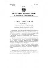 Магнитометр (патент 122204)