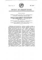 Привод для задних ведущих колес самодвижущихся экипажей с несколькими задними осями (патент 8349)