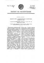 Паровой котел с непосредственным воздействием пламени на воду (патент 7629)
