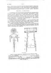Устройство для поддерживания консольной рамы перегрузочного конвейера в забое подготовительной выработки (патент 119160)