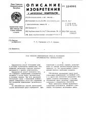 Способ обогащения сред в условиях производства пенициллина (патент 124591)