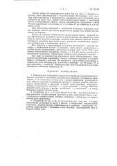 Независимое плавающее прицепное устройство к сельскохозяйственным тракторам (патент 124729)