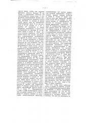Автоматические весы для жидких и сыпучих тел (патент 4731)
