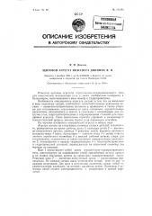 Щитовой агрегат инж. двинина (патент 124391)