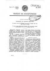 Резервуар для хранения жидкостей (патент 8179)