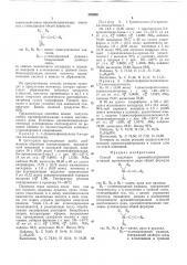 Способ получения кремнийсодержащих а-окисей ацетиленового ряда (патент 292980)