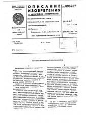 Многопозиционный преобразователь (патент 896787)