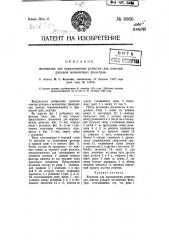 Механизм для передвижения решетки для очистки рукавов мельничных фильтров (патент 6866)