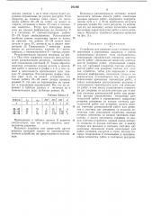 Устройство для решения задач сетевого планирования и управления (патент 292165)