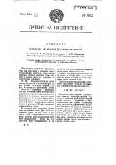 Устройство для ведения бухгалтерских записей (патент 8112)