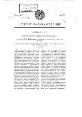 Поглотительный сосуд для анализа газов (патент 814)