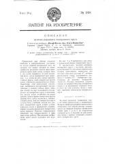 Железнодорожный поворотный круг (патент 1818)