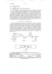 Способ разбраковки магнитных материалов (патент 118902)