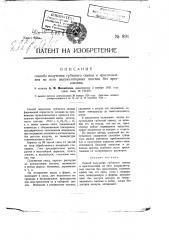 Способ получения губчатого свинца и приготовления из него аккумуляторных пластин без прессования (патент 891)
