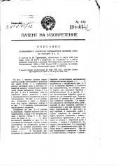 Станционный указатель направления времени отхода поездов и т.п. (патент 434)