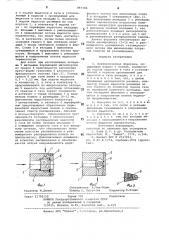 Пневматическая форсунка (патент 897306)