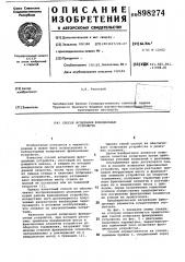 Способ испытания фрикционных устройств (патент 898274)