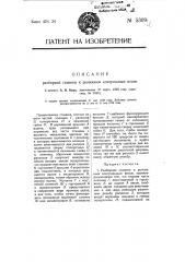 Разборная станина к рычажным контрольным весам (патент 5309)