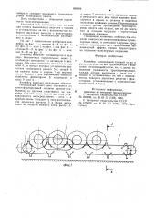 Конвейер (патент 899399)