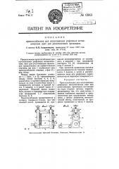 Приспособление для изготовления рифленых металлических лент для уплотняющих прокладок (патент 6943)