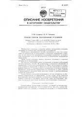 Способ работы холодильной установки (патент 123975)