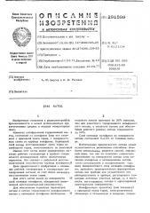 Катод (патент 291599)