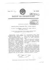 Способ работы аппаратами юза с одной батареей (патент 5029)