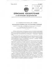 Пескодувная машина для изготовления стержней (патент 120313)